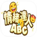 情緒達人ABC logo
